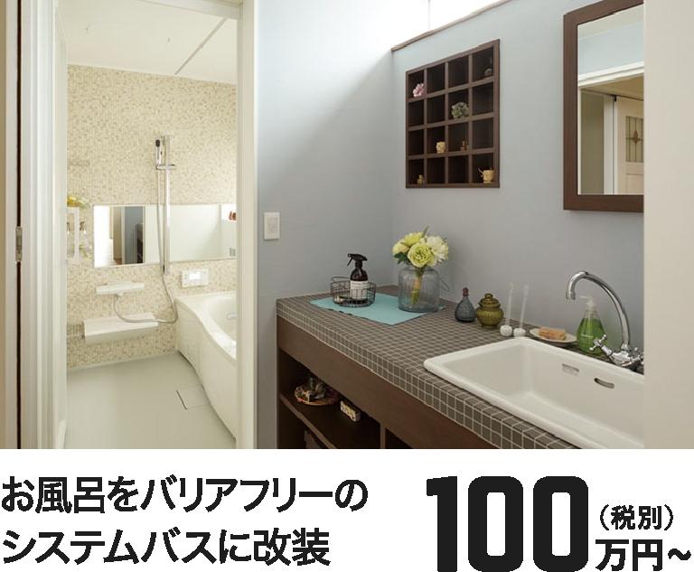 お風呂をバリアフリーのシステムバスに改装 100万円~(税別)