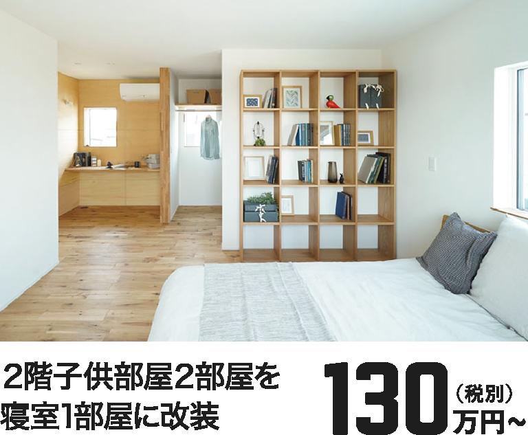 2階子供部屋2部屋を寝室1部屋に改装 130万円~(税別)
