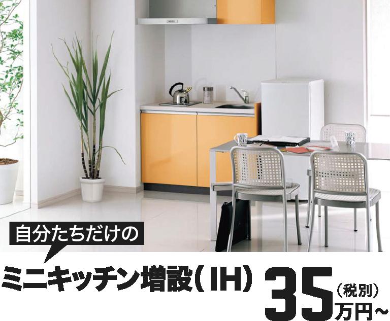 [自分たちだけの]ミニキッチン増設(IH) 35万円~(税別)